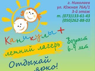 Детский лагерь Каникулы + Николаев, Николаевская область