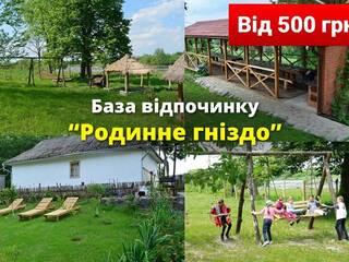 """Незабутній відпочинок в гостинній садибі """"Родинне гніздо"""" в селі Канава, Вінницька область."""