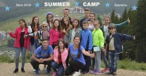 """Детский лагерь с изучением английского """"5 stars"""" в Карпатах (Яремче, Буковель) Яремче"""