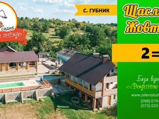 Щасливий жовтень в гостинній садибі «Родинне гніздо» в селі Губник, Вінницька область!