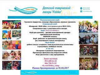 Детский лагерь Детский творческий лагерь ФИШКА в Карпатах, Греции и Болгарии Харьков, Харьковская область