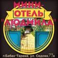 """ОТДЫХ АЗОВСКОЕ МОРЕ/  БАБАХ-ТАРАМА/ МИНИ-ОТЕЛЬ  """"ЛЮДМИЛА"""""""