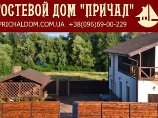 База отдыха Гостевой дом Причал Хотяновка, Киевская область