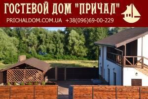 База отдыха Гостевой дом Причал Хотяновка