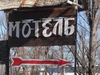 Мотель Під стріхою Кременчуг, Полтавская область