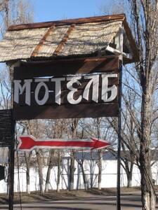 Мотель Під стріхою Кременчуг