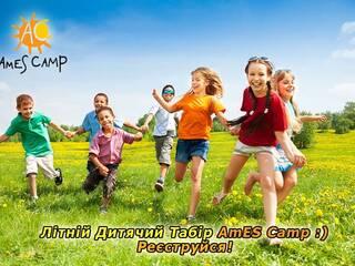 Детский лагерь AmES Summer Camp 2019, Львов