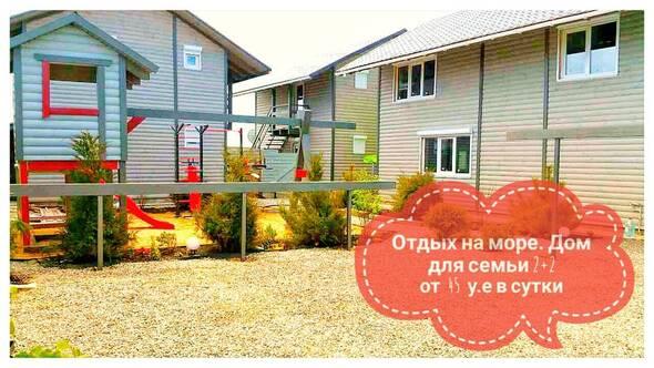 МИНИ- ЛЮКС для семьи 2+2 - Деревянный ЭКО-дом для семьи 2+2 в 200 м. от моря Все удобства.