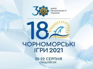 18-й Всеукраинский Благотворительный Детский Фестиваль «Черноморские игры»
