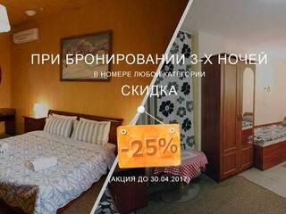 При бронировании 3-трех ночей в номере любой категории вы получите скидку -25%.