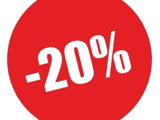 Знижка 20% на 3 Зміну