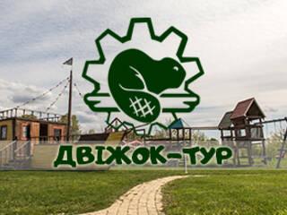 Детский лагерь Двіжок - Тур Рожны, Киевская область