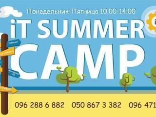 Детский лагерь IT-лагерь для детей 9-15 лет: iT Summer Camp 2018 Харьков, Харьковская область