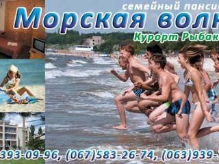 Детский лагерь Морская волна Рыбаковка, Николаевская область
