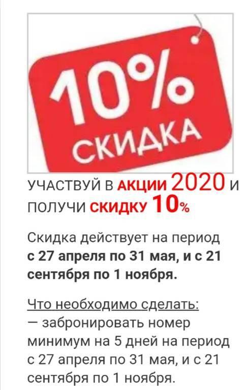 Акция скидка 10%
