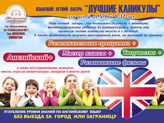 Детский лагерь Лучшие каникулы Николаев, Николаевская область