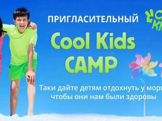 """Детский лагерь Детский лагерь """"Cool Kids Summer Camp"""" Каролино-Бугаз, Одесская область"""