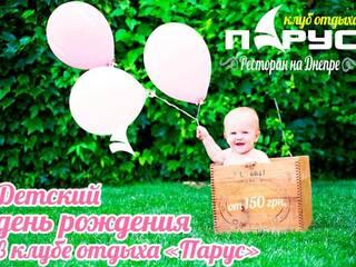 """Детский день рождения в Клубе отдыха """"Парус""""!"""