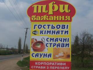 Мотель Три бажання Грушевка, Николаевская область