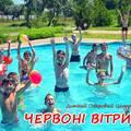 """Детский оздоровительный центр """"Алые Паруса"""""""