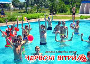 """Детский лагерь Детский оздоровительный центр """"Алые Паруса"""" Скадовск"""