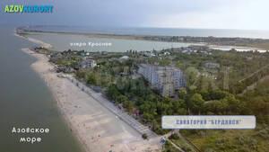 Санаторий Санаторий Бердянск Бердянск