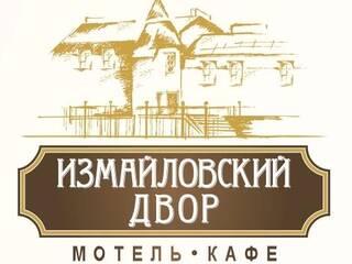 Мотель Измайловский Двор Донецк, Донецкая область
