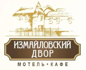 Мотель Измайловский Двор Донецк