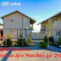 Деревянный ЭКО-дом для семьи 2+2 в 200 м. от моря Все удобства.