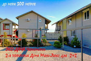 Частный сектор Деревянный ЭКО-дом для семьи 2+2 в 200 м. от моря Все удобства. Черноморск (Ильичевск)